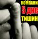 """Поддержим MMCIS, Акция """"5 ДНЕЙ ТИШИНЫ"""" - срок проведения с 6.10 по 10.10.2014г."""