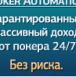 """Не забываем """"Старичков"""" - их надо почитать, PokerAutomatic уже с """"бородой"""" - здоровье на 5+"""