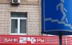 ЦБ отозвал лицензию у «Банк24.ру»  - СКАМ