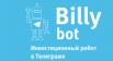 Billy-bot - ГЛОБАЛЬНАЯ НОВИНКА в сфере инвестиций, начисления каждый час, через Telegram!