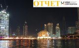 Конференция HBM в Дубай - Отчет конференции и немого о законах в АОЭ